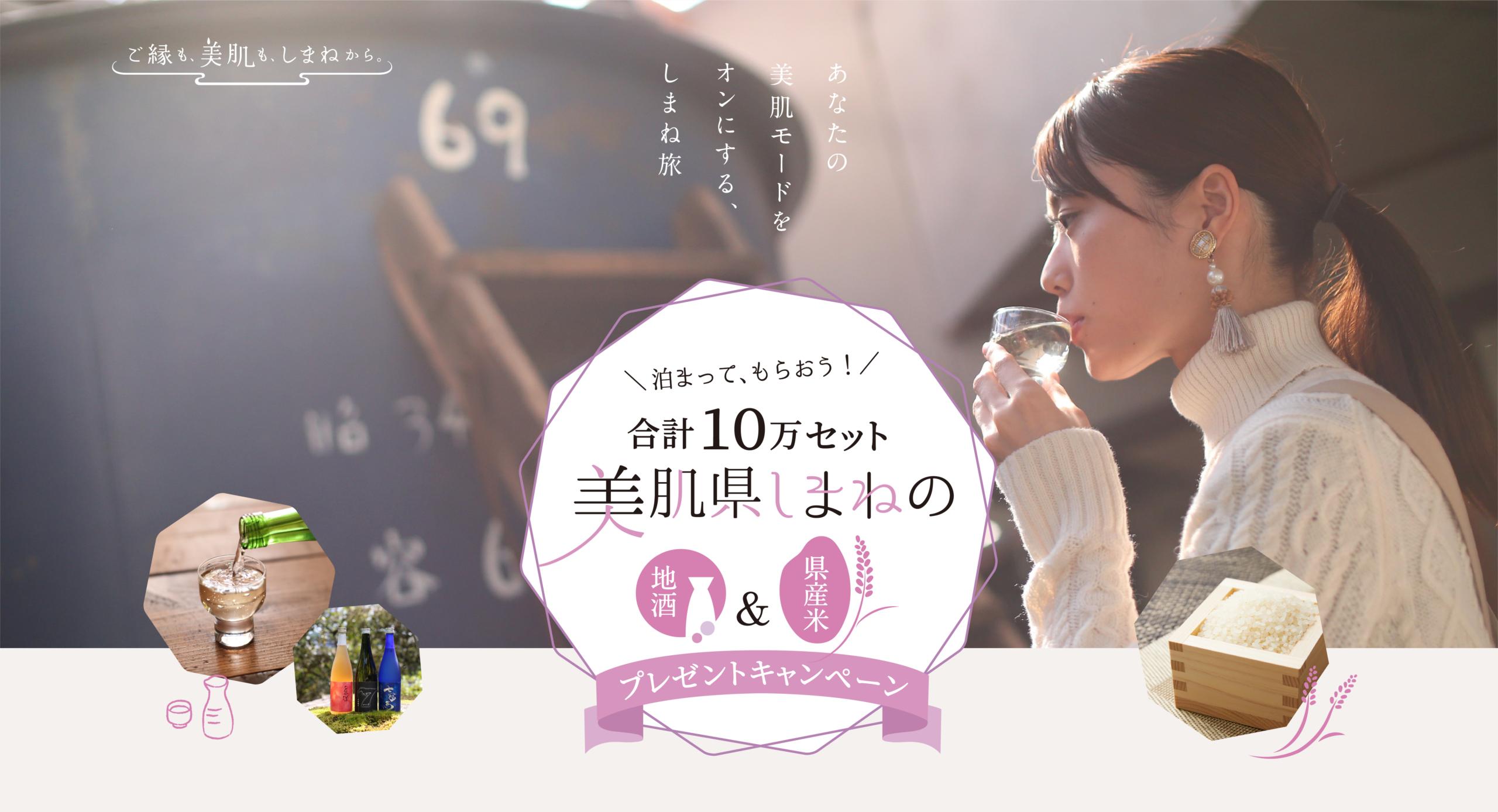 美肌県しまねの地酒・県産米プレゼント